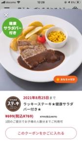 配布中のステーキガストアプリ(すかいらーくアプリ)クーポン「ラッキーステーキ 健康サラダバー付き割引きクーポン(2021年8月25日まで)」