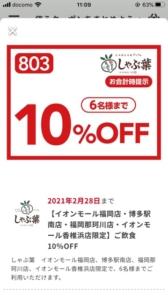 配布中のしゃぶ葉すかいらーくアプリクーポン「10%OFF(エリア限定)クーポン(2021年2月28日まで)」