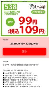 配布中のしゃぶ葉公式アプリクーポン「大人1名につき子供2名まで「幼児:99円」クーポン(2021年9月20日まで)」