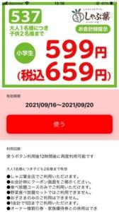 配布中のしゃぶ葉公式アプリクーポン「大人1名につき子供2名まで「小学生:599円」クーポン(2021年9月20日まで)」