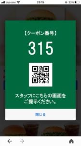 配布中のフレッシュネスバーガーYahoo!Japanアプリクーポン「ガーデンサラダバーガー割引きクーポン(2021年9月30日まで)」