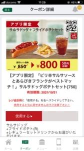 配布中のフレッシュネスバーガー公式アプリクーポン「サルサドッグ+フライドポテトセット割引きクーポン(2021年10月31日まで)」
