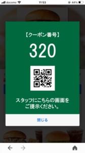 配布中のフレッシュネスバーガーYahoo!Japanアプリクーポン「マッシュルームチーズバーガー割引きクーポン(2021年10月31日まで)」