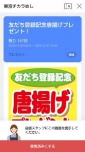 東京チカラめしのLINE公式アカウント友だち登録記念プレゼントクーポン(友だち追加ですぐもらえる)