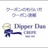 ディッパーダンのクーポン速報