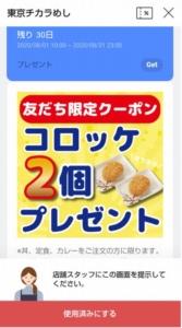 東京チカラめしLINEトーククーポン「コロッケ2個無料クーポン(2020年11月30日23:00まで)」