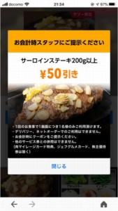 配布中のいきなりステーキYahoo!Japanアプリクーポン「サーロインステーキ200g以上50円引きクーポン(2020年9月15日まで)」