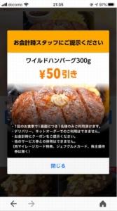 配布中のいきなりステーキYahoo!Japanアプリクーポン「ワイルドハンバーグ300g50円引きクーポン(2020年9月15日まで)」