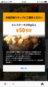 配布中のいきなりステーキYahoo!Japanアプリクーポン「ヒレステーキ200g以上50円引きクーポン(2020年9月15日まで)」