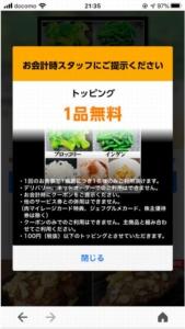 配布中のいきなりステーキYahoo!Japanアプリクーポン「トッピング1品無料クーポン(2020年9月15日まで)」