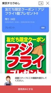 東京チカラめしLINEトーククーポン「アジフライ1個無料クーポン(2020年9月30日23:30まで)」