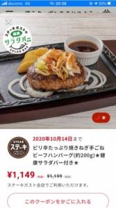 配布中のステーキガストアプリ(すかいらーくアプリ)クーポン「ピリ辛たっぷり焼きねぎ手ごねビーフハンバーグ(約200g) 健康サラダバー付き割引きクーポン(2020年10月14日まで)」