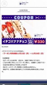 配布中のディッパーダンWEBクーポン「イチゴバナナチョコ430円⇒330円お試しクーポン(2020年11月29日まで)」