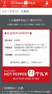 配布中のステーキガスト「ホットペッパーグルメ」クーポン「お会計から5%OFFクーポン(2021年3月31日まで)」