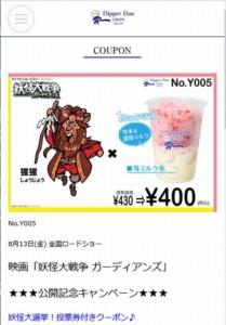 配布中のディッパーダンWEBクーポン「苺ミルク氷割引きクーポン(2021年8月22日まで)」