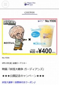 配布中のディッパーダンWEBクーポン「芒果ミルク氷割引きクーポン(2021年8月22日まで)」