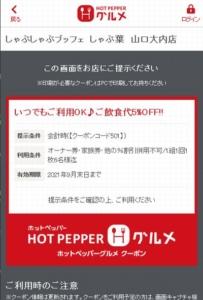 配布中のしゃぶ葉ホットペッパーグルメクーポン「飲食代5%OFFクーポン(2021年9月30日まで)」