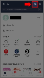 東京チカラめしのLINEトーククーポン入手方法 手順1.LINEホーム右上にある「友だち追加アイコン」を選択