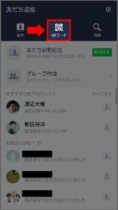 東京チカラめしのLINEトーククーポン入手方法 手順2.上段真ん中にある「QRコード」を選択