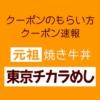 東京チカラめしのクーポン速報