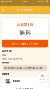 配布中の平禄寿司オトクルクーポン「お寿司1皿無料クーポン(2021年7月31日まで)」