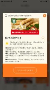 配布中のはなまるうどん公式アプリクーポン「長いも天50円引きクーポン(2021年4月20日まで)」