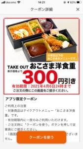 配布中のロイヤルホスト公式アプリクーポン「【テイクアウト】おこさま洋食重割引きクーポン(2021年4月6日まで)」