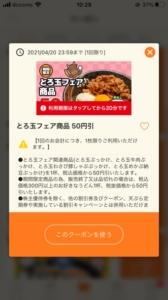 配布中のはなまるうどん公式アプリクーポン「とろ玉フェア商品50円引きクーポン(2021年4月20日まで)」