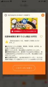 配布中のはなまるうどん公式アプリクーポン「豚汁うどん50円引きクーポン(2021年4月15日まで)」