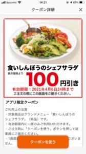 配布中のロイヤルホスト公式アプリクーポン「食いしんぼうのシェフサラダ割引きクーポン(2021年4月6日まで)」