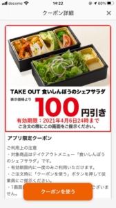 配布中のロイヤルホスト公式アプリクーポン「【テイクアウト】食いしんぼうのシェフサラダ割引きクーポン(2021年4月6日まで)」