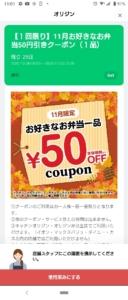 配布中のオリジン弁当LINEトーククーポン「【1回・1品限り】11月好きなお弁当50円引きクーポン(2020年11月30日まで)」
