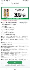 配布中のセブンイレブン公式アプリクーポン「ユンケルシリーズいずれか1本150円引きクーポン(2020年12月13日まで)」