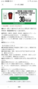 配布中のセブンイレブン公式アプリクーポン「【地域限定】セブンカフェ1杯30円引きクーポン(2020年12月6日まで)」