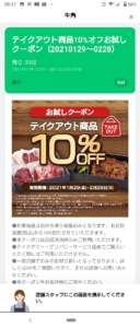 配布中の牛角LINEトーククーポン「【テイクアウト商品】10%OFFクーポン(2021年2月28日まで)」