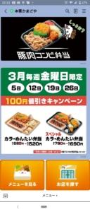 毎週金曜日(3月)は100円割引きキャンペーン