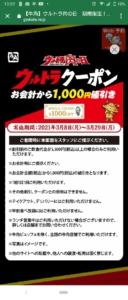 配布中の牛角WEBクーポン「会計より1000円割引きクーポン(2021年3月29日まで)」