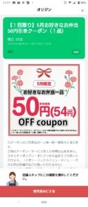 配布中のオリジン弁当LINEトーククーポン「【1回・1品限り】5月好きなお弁当50円引きクーポン(2021年5月31日まで)」