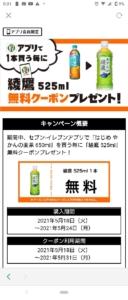 配布中のセブンイレブン公式アプリクーポン「対象商品1本購入で 綾鷹525ml無料クーポンプレゼント(2021年5月31日まで)」