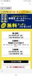 配布中のセブンイレブン公式アプリクーポン「対象商品1本購入で抽選! 檸檬堂 ホームランサイズ500ml無料クーポンプレゼント(2021年6月9日まで)」