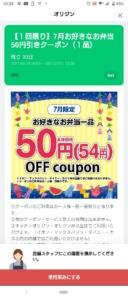配布中のオリジン弁当LINEトーククーポン「【1回・1品限り】7月好きなお弁当50円引きクーポン(2021年7月31日まで)」