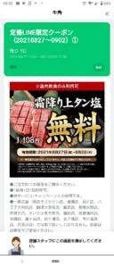 配布中の牛角LINEトーククーポン「霜降り上タン塩無料クーポン(2021年9月2日まで)」