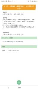 【セブンイレブン】条件を満たすとクーポンがもらえるキャンペーン「サラダ・お惣菜5個購入毎に150円割引きクーポンプレゼント(2021年9月30日まで)」