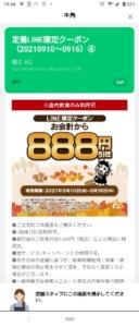 配布中の牛角LINEトーククーポン「888円割引きクーポン(2021年9月16日まで)」