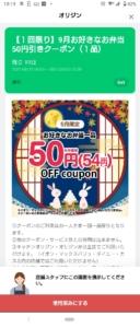 配布中のオリジン弁当LINEトーククーポン「【1回・1品限り】9月好きなお弁当50円引きクーポン(2021年9月30日まで)」