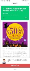 配布中のオリジン弁当LINEトーククーポン「【1回・1品限り】10月好きなお弁当50円引きクーポン(2021年10月31日まで)」