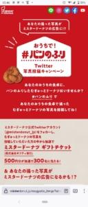 ミスタードーナツのクーポンが当たるTwitterキャンペーン「♯パンのふりTwitter写真投稿キャンペーン(2021年10月31日まで)」