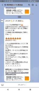 配布中の串家物語LINEトーククーポン「20%OFFクーポン(2021年10月31日まで)」