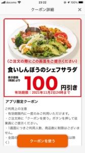 配布中のロイヤルホスト公式アプリクーポン「食いしんぼうのシェフサラダ割引きクーポン(2021年11月2日まで)」