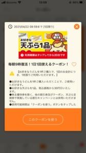 配布中のはなまるうどん公式アプリクーポン「好きな天ぷら1品30円割引きクーポン(1日1回使える)」